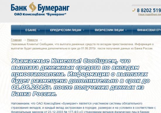 Бэнкинг по-русски: Бумеранг- всем спасибо все свободны....