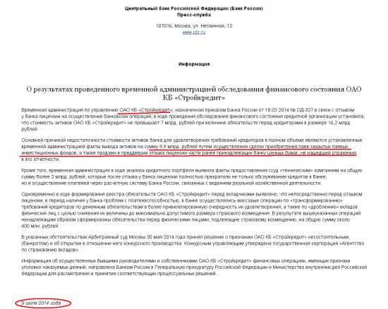 Бэнкинг по-русски: История одного банка в картинках.....