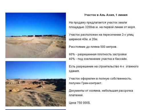 """Бэнкинг по-русски: """"Молдавский ландромат"""" 2.0, или как купить участок в Египте по 19 тыс дол за 1 кв.м."""
