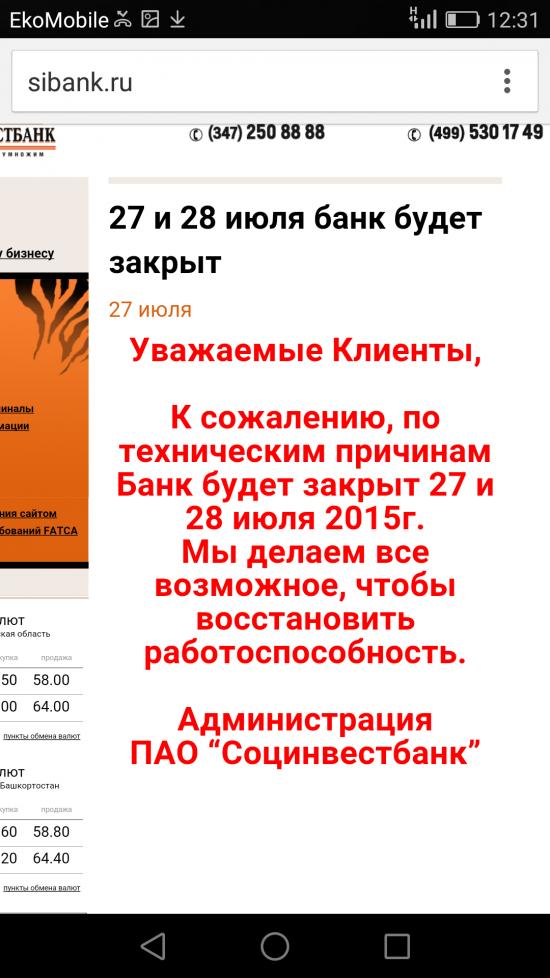 Бэнкинг по русски : Группа Мотылева может утащить на собой еще несколько банков.