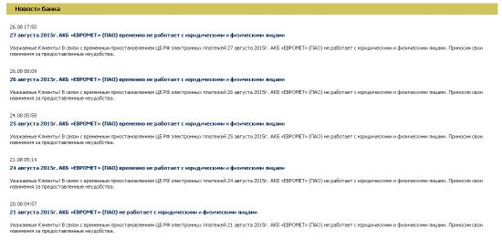 Бэнкинг по-русски: Бонусы от АСВ, или как нахаляву получить новый 6ой АЙФОН