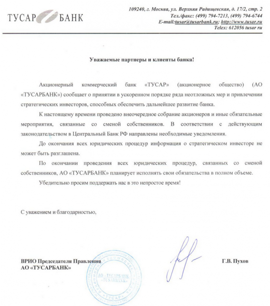 Бэнкинг по-русски: Кандидаты на завтра.....