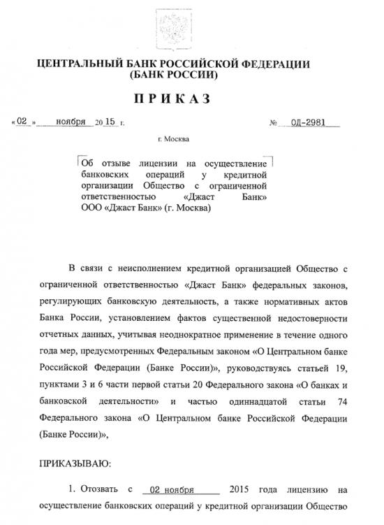 Бэнкинг по-русски: JUST Bank - впервые банкира обвиняют по 281 УК РФ (Экономическая диверсия в Крыму)