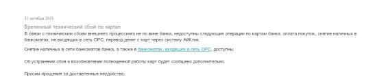Бэнкинг по-русски: АЙ-аЙаЙа Маня...
