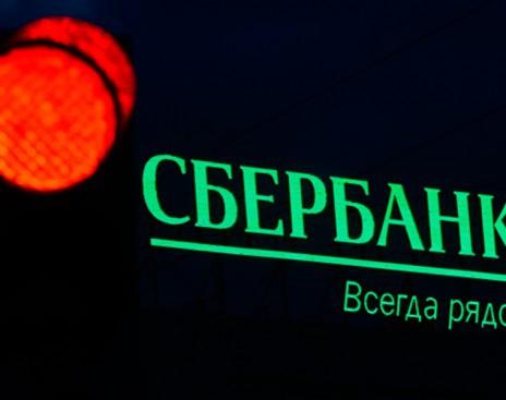 Сбербанк перестал выдавать населению кредиты в валюте