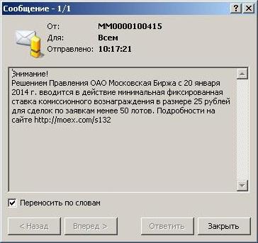 Комиссия 25 рублей