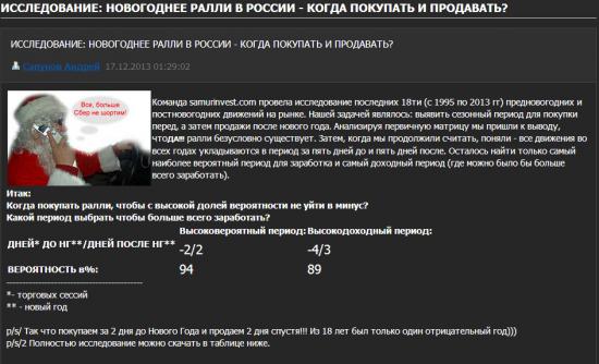А. Сапунов. ИССЛЕДОВАНИЕ: НОВОГОДНЕЕ РАЛЛИ В РОССИИ - КОГДА ПОКУПАТЬ И ПРОДАВАТЬ?
