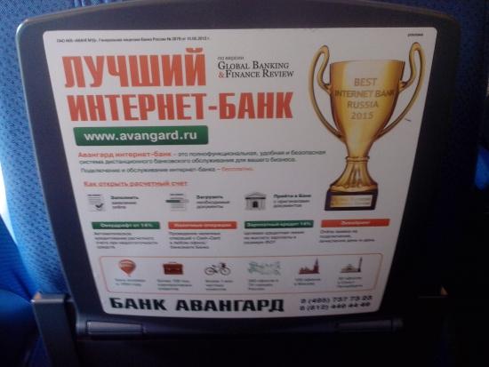 Ездил в Москву на исконно Русском поезде Сапсан