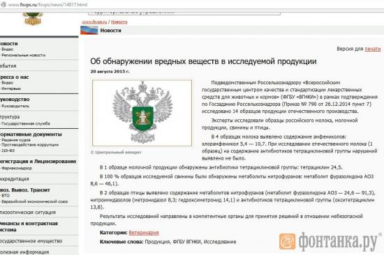 Россельхознадзор скрыл, что 100% проверенной российской «молочки» вредны для здоровья