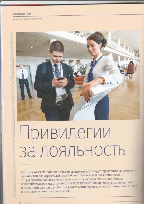 Нашел себя на странице журнала ВТБ