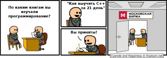 Причина сбоев на Московской Бирже