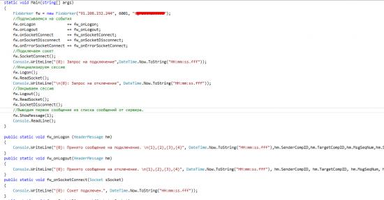Изучаю FIX протокол с нуля. Рисуем и программируем дальше.
