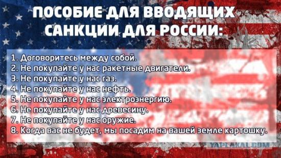 Пособие для тех кто вводит санкции