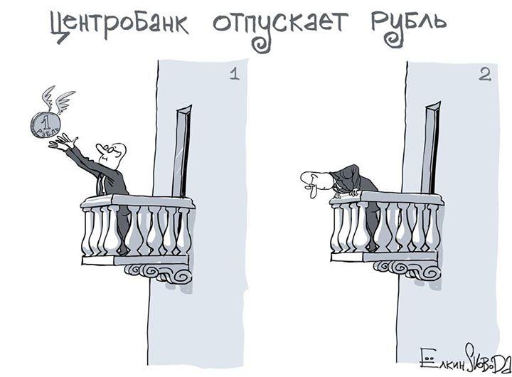 Минфин РФ внезапно решил, что рубль начнет существенно укрепляться - Цензор.НЕТ 4122