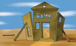 Собственники банков ответят за все.