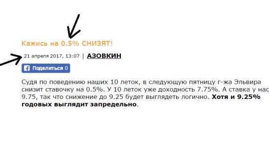 Круче ГОЛДМАНА -)))