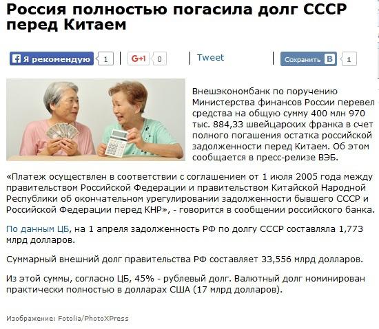 Долг СССР перед Китаем погашен.