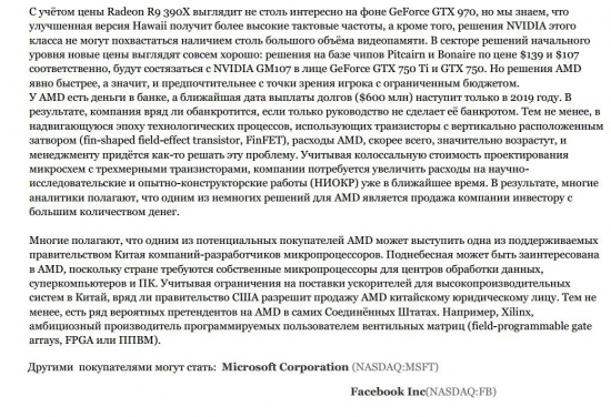 Advanced Micro Devices потенциал роста 22%
