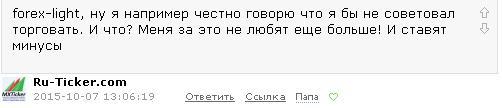 Мой ответ Ru-Ticker.com