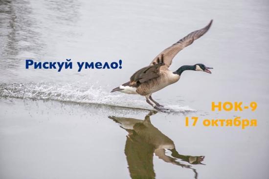 О чем будет 9-я Народная Опционная конференция