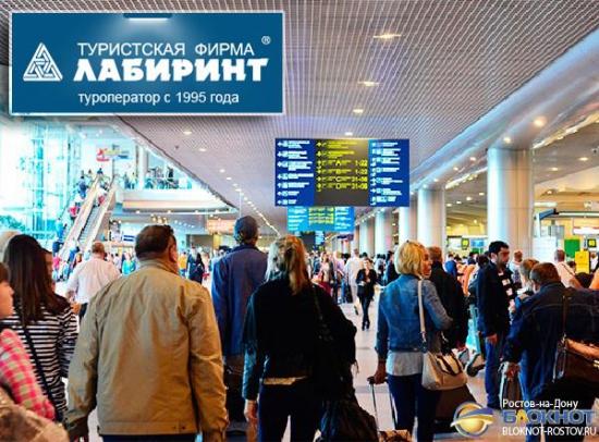 Влияние Санкций  на Рынок и на Туриндустрию