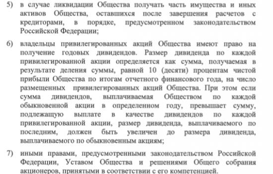 Саратовский НПЗ ап чистая ДД 9,92%