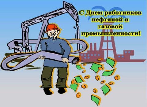 7 сентября день нефтяника
