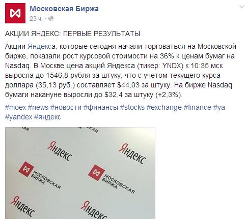 Блумберг: русские опозорились с Яндексом