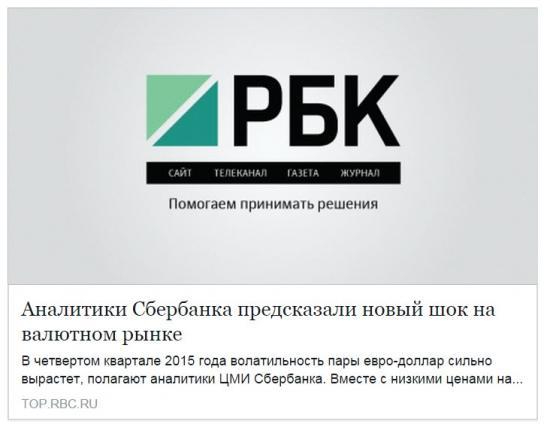 Журналистам РБК показалось, что Юлия Цепляева ждет нового шока на валютном рынке