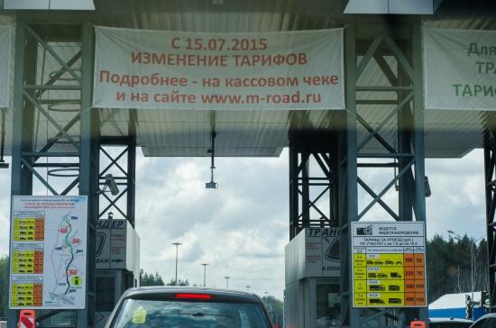 Северный Обход Одинцова, плата за проезд 2015