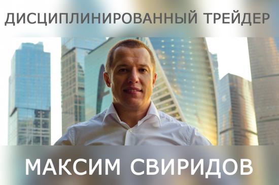 Отзыв о семинаре Максима Свиридова