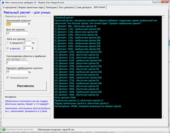 NEW! Мега калькулятор трейдера -  бесплатная программа!