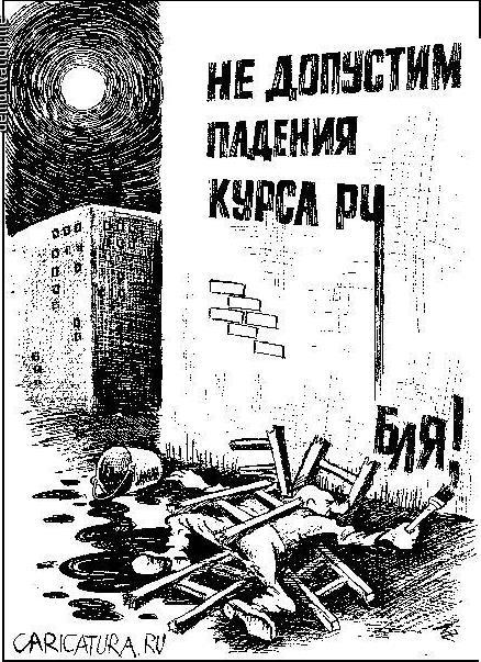 Падение рубля продолжается: доллар подскочил на 42 коп. и пробил психологическую отметку в 60 руб. - Цензор.НЕТ 7398