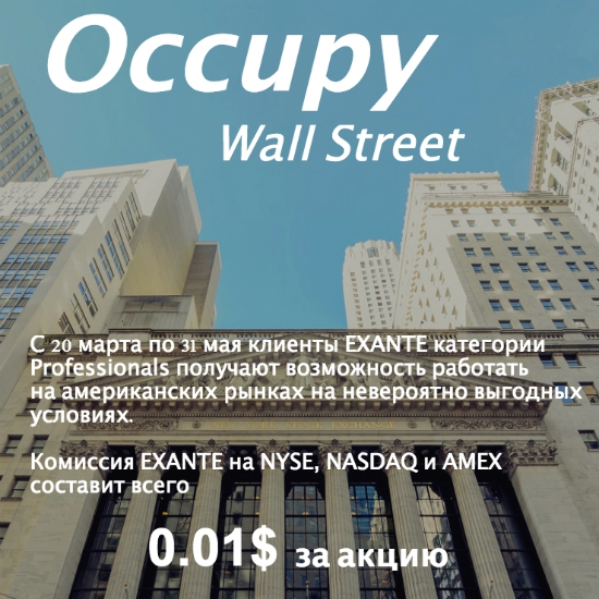Occupy Wall Street with EXANTE!