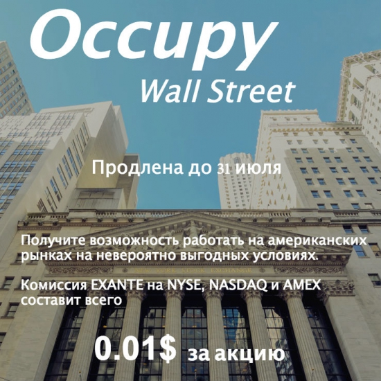 Продлеваем акцию Occupy Wall Street до 31 июля