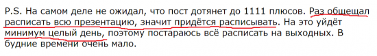 Уважаемый Василий - Вежливое напоминание.