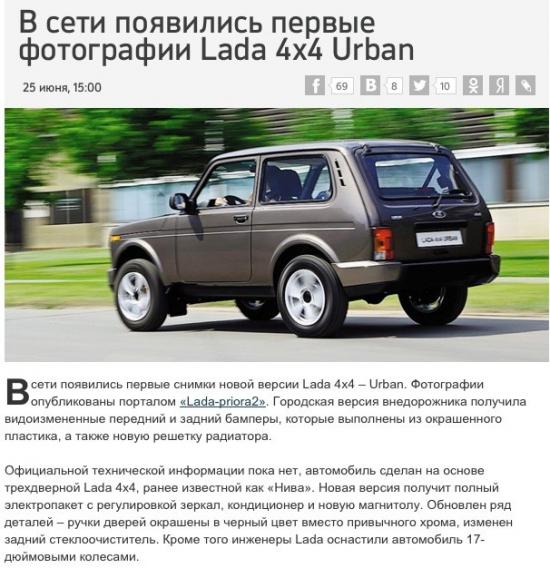 Новое достижение Российского автопрома!