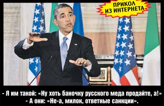 Санкции Запада - благо для России