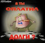 С обслуживанием госдолга у России начались проблемы.