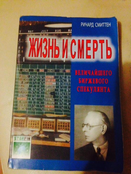"""Советую всем! Книга - """"Жизнь и смерть величайшего биржевого спекулянта. Ричард Смиттен""""."""