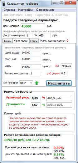 Калькулятор трейдера для Android