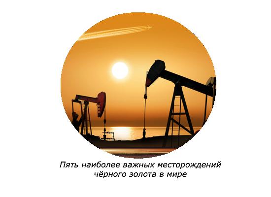 Мировое господство: краткий обзор пяти значительных месторождений нефти