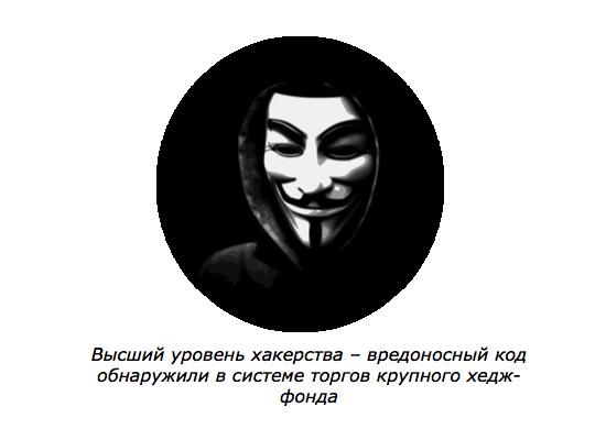 Хакеры взломали HFT-фонд