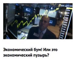 Финансовые рынки 18+