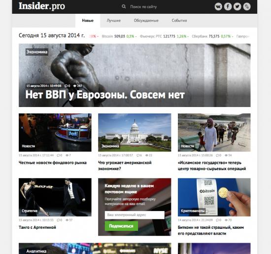 Работа для трейдеров и блогеров