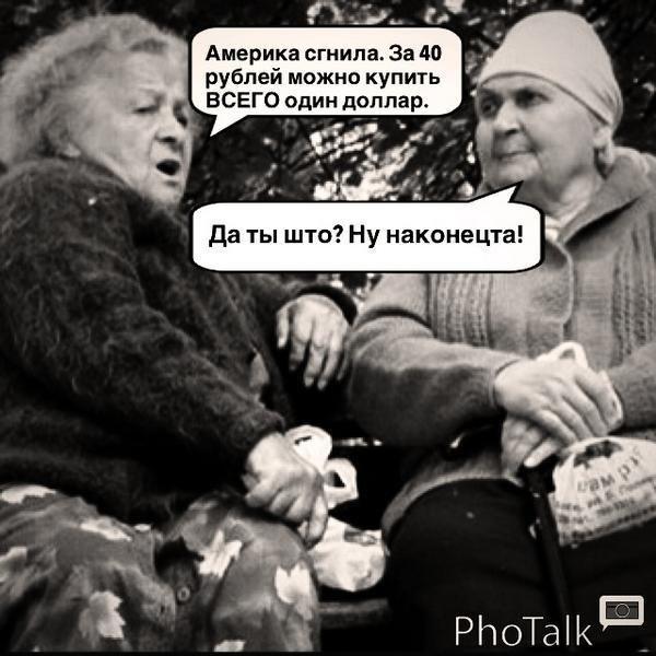 За месяц Россия потратила более $27 миллиардов на поддержку падающего рубля - Цензор.НЕТ 8459