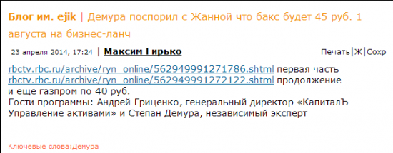 Демура проспорил Жанне. Рубль к Баксу не 45 руб. Так что ложает не только Гусев :)