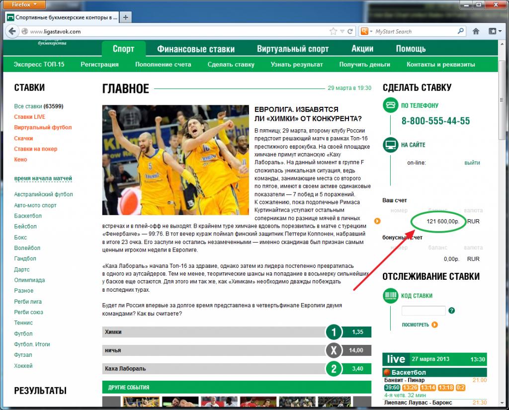 лига ставок 3000 рублей на первую