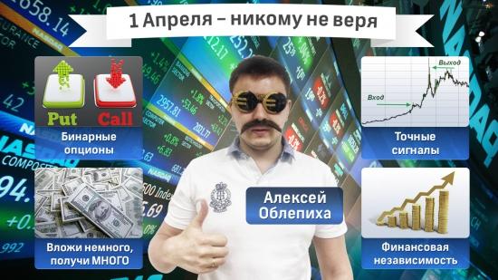 Торговые сигналы от Алексея Облепихи - путь к финансовой независимости !