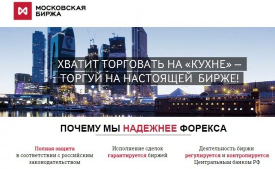 """Почему стоит убрать рекламу """"легальный FOREX на Московской бирже"""""""